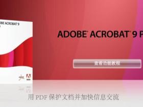 Adobe Acrobat 9 Pro 简体中文免激活正式版