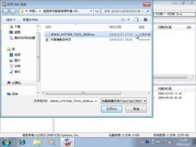 UltraISO刻录U盘安装系统