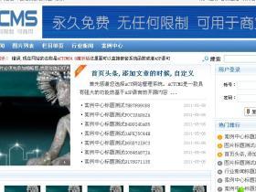 ACTCMS网站管理系统