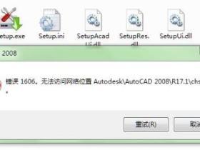 windows7无法安装cad_cad解决1606错误