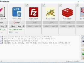 PHP环境一键部署工具Qampp
