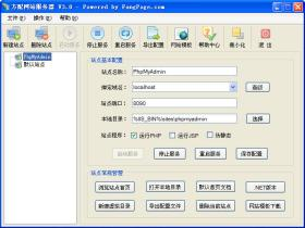 一键安装,全面支持ASP、ASP.NET、PHP之方配web服务器(FPWebServer) V3.0下载