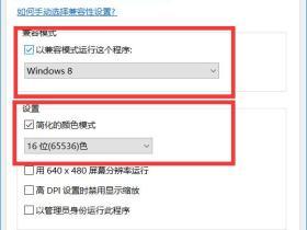 Win10如何设置16位色及程序兼容性