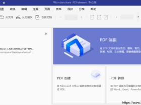 PDF全能编辑器破解版下载