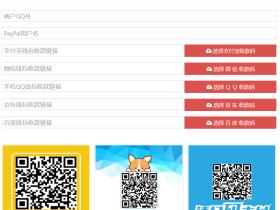 五合一收款码在线生成源码下载