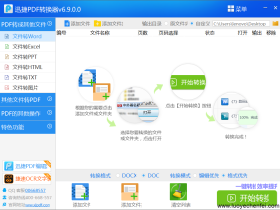 PDF全能转换器v6.9.0破解版(附注册机)