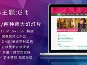 WordPress主题Git免费版下载