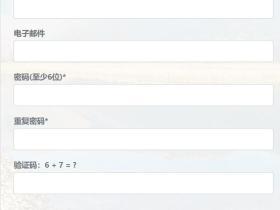 wordpress注册页添加验证码