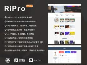 WordPress主题RiPro 6.9破解修复版下载(已测试)