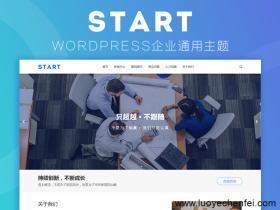 WordPress主题Start企业响应式完美版下载(已测试)