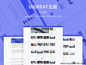 WordPress主题Uigreat v1.5.1 扁平风格博客免费下载(已测试)