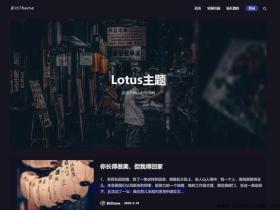 WordPress主题Lotus1.1暗黑极客自媒体资讯博客下载(已测试)