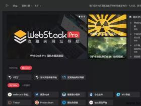 WordPress主题WebStack pro V2.0406导航模板免费下载(已测试)