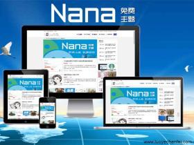 WordPress主题响应式博客/杂志/图片Nana主题V3.3下载(已测试)