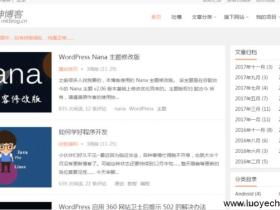 WordPress主题Nana主题修改版下载(已测试)